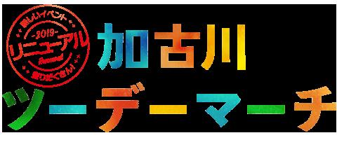 第27回 加古川ツーデーマーチ